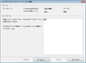 OpenOfficeでリストボックス03
