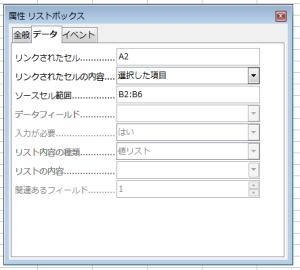 OpenOfficeでリストボックス05