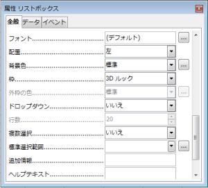 OpenOfficeでリストボックス07
