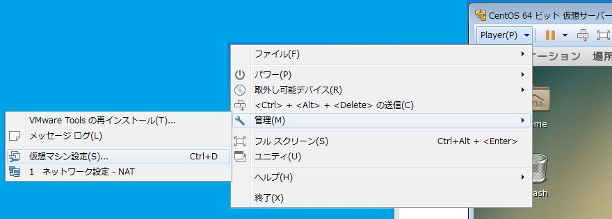 VMwaraPlayerの共有フォルダを使用する方法