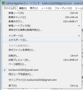 evernote_backup01
