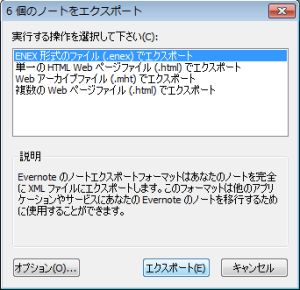 evernote_backup02