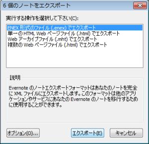 evernote_backup02