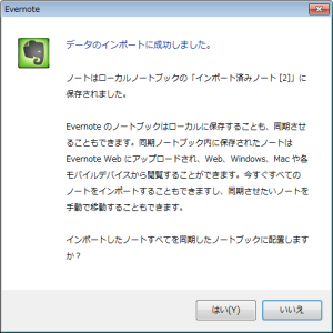 evernote_backup04