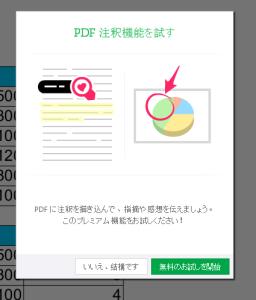 evernote_pdf01