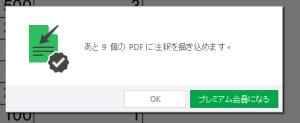evernote_pdf03