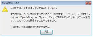 openoffice_マクロ10