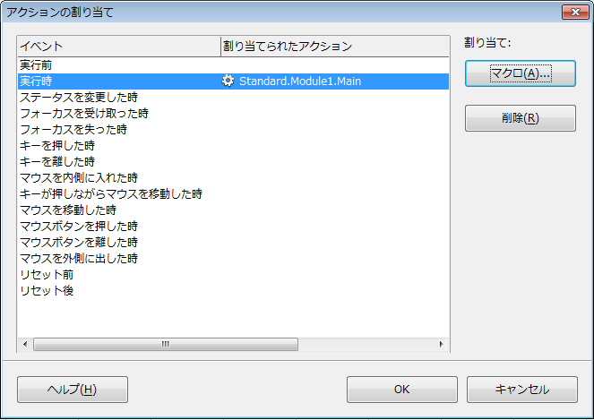 OpenOffice Calcのプッシュボタンにマクロを設定する方法