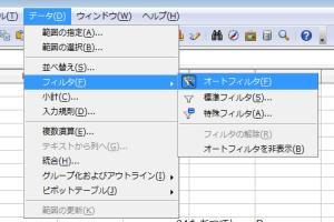 OpenOfficeCalcオートフィルタ (10)