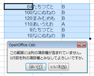 OpenOfficeCalcオートフィルタ (3)