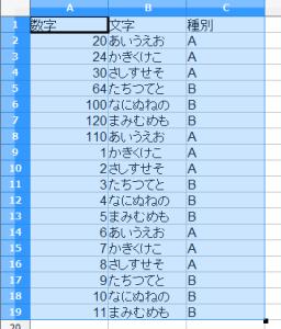 OpenOfficeCalcオートフィルタ (8)