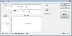 OpenOfficeCalcピボットテーブル (5)