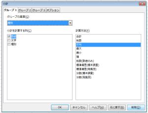 OpenOfficeCalc小計 (5)