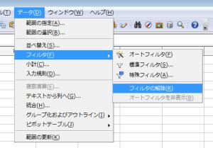 OpenOfficeCalc標準フィルタ (1)