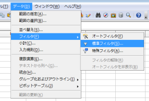 OpenOfficeCalc標準フィルタ (6)