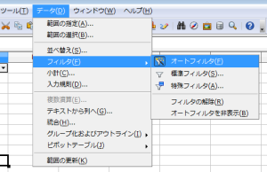 OpenOfficeCalcオートフィルタ (2)