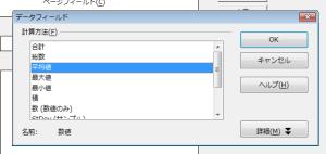 OpenOfficeCalcピボットテーブル (4)