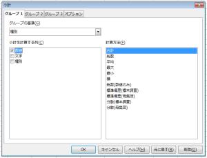 OpenOfficeCalc小計 (2)