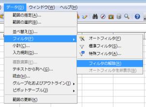 OpenOfficeCalc特殊フィルタ  (2)