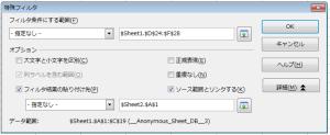 OpenOfficeCalc特殊フィルタ  (6)