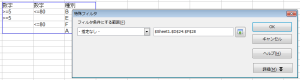 OpenOfficeCalc特殊フィルタ  (7)