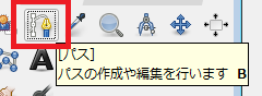 GIMPでパスを手動生成する01