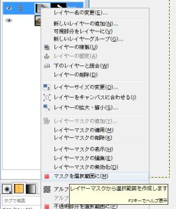 GIMPでマスクを使用してエフェクト02