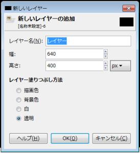 GIMPでレイヤー02