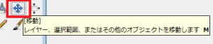 GIMPで位置やサイズの変更03