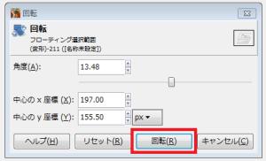 GIMPで位置やサイズの変更12