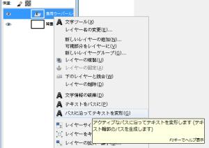 GIMPで文字をパスに合わせて描画する02