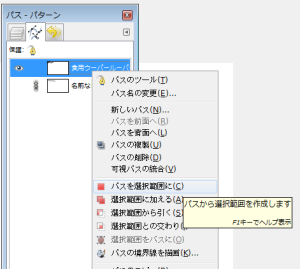 GIMPで文字をパスに合わせて描画する05