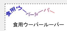 GIMPで文字をパスに合わせて描画する07