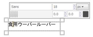 GIMPで文字を書く03