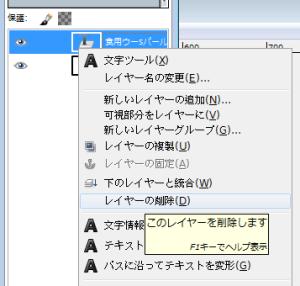 GIMPで文字を書く05