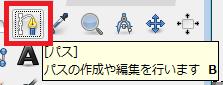 GIMPで画像を切り抜きをする方法