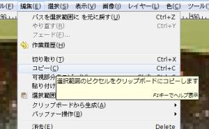GIMPで画像を切り抜き04