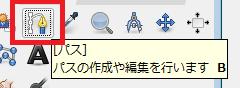 GIMPでパスを手動生成する方法