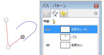 GIMPのパスを管理する方法