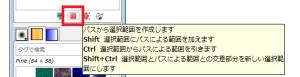 GIMPでパスを管理する方法03