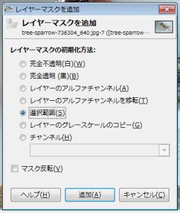 GIMPでマスクを使用する04