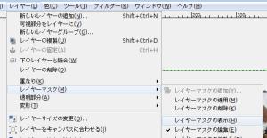 GIMPでマスクを使用する06
