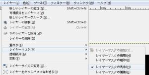 GIMPでマスクを使用する11
