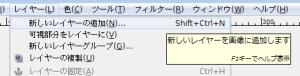 GIMPでレイヤー01
