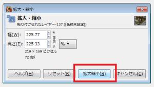 GIMPで位置やサイズの変更09