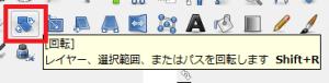 GIMPで位置やサイズの変更11