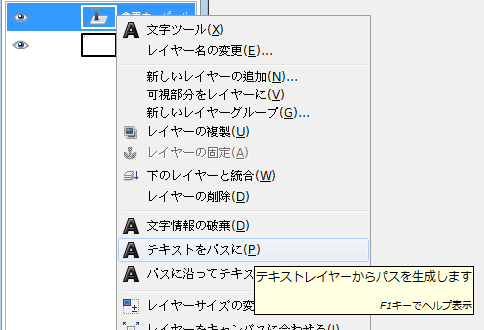 GIMPで文字をパスに変換する