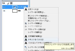 GIMPで文字をパスに変換する02
