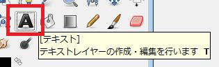 GIMPで文字を書く方法