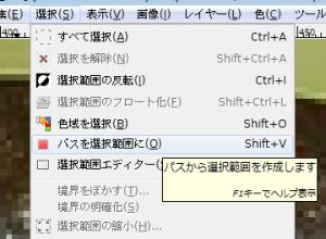 GIMPで画像を切り抜き03